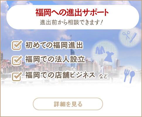 福岡への進出サポート